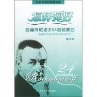 怎样弹好拉赫玛尼诺夫24首前奏曲 拉赫玛尼诺夫作品系列研究之29787806922309上海音乐学院出版社林育 著【可开