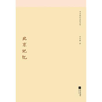 季羡林代表作系列:北京记忆