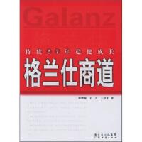 格兰仕商道:持续27年稳健成长 邓德海,子月,王淳丰 著 9787807281917 广东经济出版社