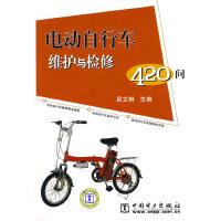 电动自行车维护与检修420问