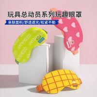 【两件8折 三件75折】MINISO名创优品玩具总动员系列玩趣满版立体眼罩遮光睡眠午休