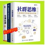 引爆社群:移动互联网时代的新4C法则+社群思维:互联网时代的新创业法则+社群营销与运营实战手册 3册