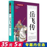 包邮满减 岳飞传 中华国学经典 青少版