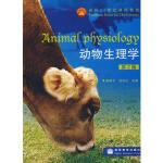旧书二手书正版8成新 满三本包邮 动物生理学(2版) 杨秀平,肖向红 9787040255287 高等教育出版社 满4