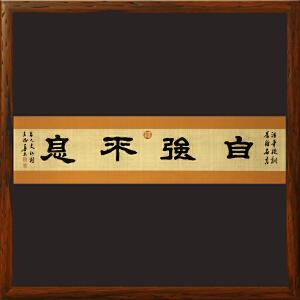 《自强不息》王明善 中华两岸书画家协会主席R2758