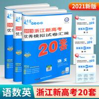 天星教育 金考卷 2021版浙江新高考优秀模拟试卷汇编20套 语文数学英语 6月 高中生高一高二高三