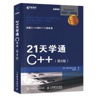 全新正版21天学通C++ 第8版 计算机c语言程序设计教材 c++编程思想从入门到精通 C++11 14 17标准模板