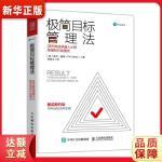 极简目标管理法 28天养成人士的思维和行动模式 [英]菲尔奥莱(Phil Olley) 人民邮电出版社97871155