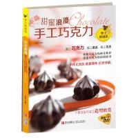 甜蜜浪漫手工巧克力 王森 9787543682627 青岛出版社