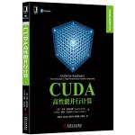 CUDA高性能并行计算