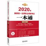 司法考试2020 2020年国家统一法律职业资格考试一本通(第四卷):知识产权法・经济法・环境资源法・劳动与社会保障法・国际私法・国际经济法