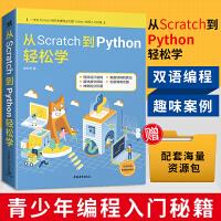从Scratch到Python轻松学 编程从入门中小学生计算机程序设计少儿童趣味编程入门教程编程猫基础编程学习计算思维编
