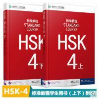 标准教程HSK4学生用书(上下共2册附CD)/对外汉语教材/新HSK考试教程/HSK考试攻略/新汉语水平考试四级上下册