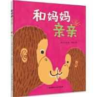 和妈妈亲亲 [韩]金东受 李钰荃 9787530479230 北京科学技术出版社
