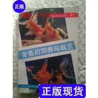 【二手旧书9成新】金鱼的饲养与观赏 /王占海等编著 上海科学技术出版社