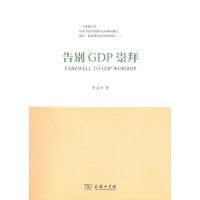 告别GDP崇拜(新版)