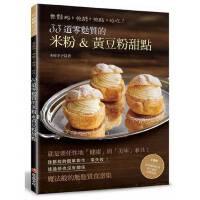 【预售】33道零���|的米粉&�S豆粉甜�c:�o�I粉+低醣+低脂=好吃!