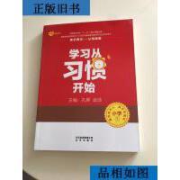 【二手旧书9成新】牵手两代父母课堂:学习从习惯开始(小学1) /
