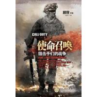 【二手95成新旧书】使命召唤:狙击手们的战争 9787530660874 百花文艺出版社