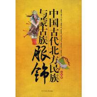 【二手原版9成新】中国古代北方民族与蒙古族服饰,王瑜,国家图书馆出版社,9787501335060