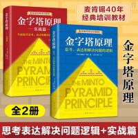 【新版】金字塔原理 全套两册 麦肯锡40年经典培训教材 思考表达