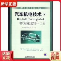 汽车机电技术 (三)学习领域9-14 (德)施托德,华晨宝马汽车有限公司 组译 9787111287681 机械工业出