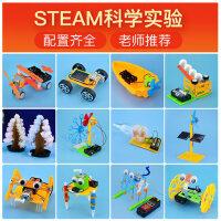 儿童科技小制作发明科学实验套装器材小学生物理玩具diy手工材料