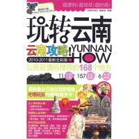 玩转云南(2010-2011全新全彩版)