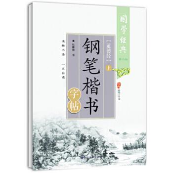《道德经》钢笔楷书字帖. 上
