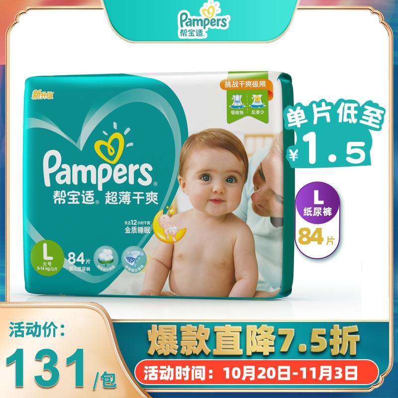 [当当自营]帮宝适 超薄干爽 纸尿裤 大号L84片(适合 9-14kg)超大包装 尿不湿