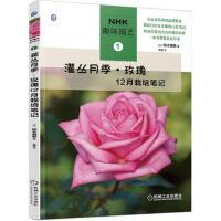 灌丛月季 玫瑰12月栽培笔记*9787111604167 铃木满男,谢鹰