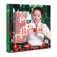 全新正版 中国茶叶茶具茶艺 王广智 科学出版社 9787508840307缘为书来图书专营店