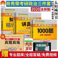 肖秀荣2020考研政治三件套命题人1000题+知识点精讲精练+讲真题搭