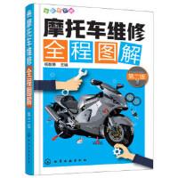 摩托车维修全程图解(第二版)杨智勇9787122308894化学工业出版社