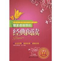【二手书9成新】班主任推荐的经典阅读 春 柠檬卷大卫9787502165604石油工业出版社