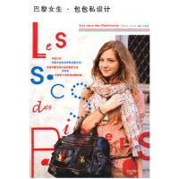 巴黎女生 包包私设计 日本Editions de Paris出版社著,孙萌萌 9787209056786 山东人民出版