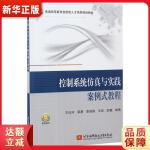 控制系统仿真与实践案例式教程 王玲玲,梁勇,李瑞涛,王宏,胡慧