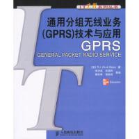 【包邮】 通用分组无线业务(GPRS)技术与应用 [美]里吉斯,朱洪波等 9787115120182 人民邮电出版社