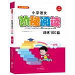 小学语文阶梯阅读训练100篇 一年级 开心教育