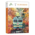 坐上秋天的火车