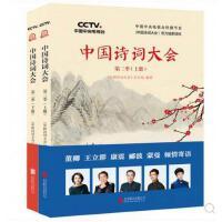 正版现货 中国诗词大会:第二季(上下册)