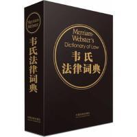 韦氏法律词典 9787509337424