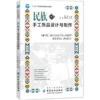 民族手工饰品设计与制作 9787518049103 贾旭 中国纺织出版社