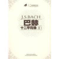 巴赫十二平均律(II)(德)巴赫 作曲9787531330745春风文艺出版社