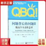 QBQ!问题背后的问题II:提高个人责任意识 (美)John G.Miller(约翰・G.米勒) 电子工业出版社 97