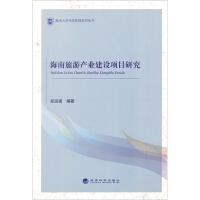 正版全新 海南大学经济管理系列丛书:海南旅游产业建设项目研究