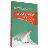 煤矿固定机械及运输设备(修订本)