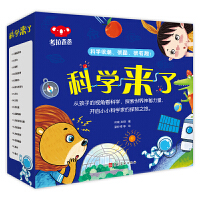 科学来了(全16册)科学主题故事儿童绘本科普教育幼儿启蒙读物 儿童故事科普3-6-9岁小学生课外阅读科普百科儿童绘本图