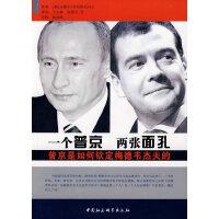 一个晋京,两张面孔 9787500475651 中国社会科学出版社