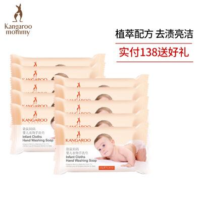 袋鼠妈妈 孕婴洗护 婴儿衣物洗衣皂*10袋鼠妈妈 源自澳洲